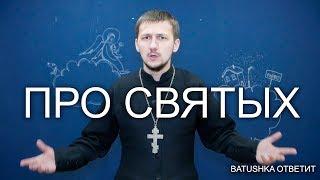 Про святых. Batushka ответит