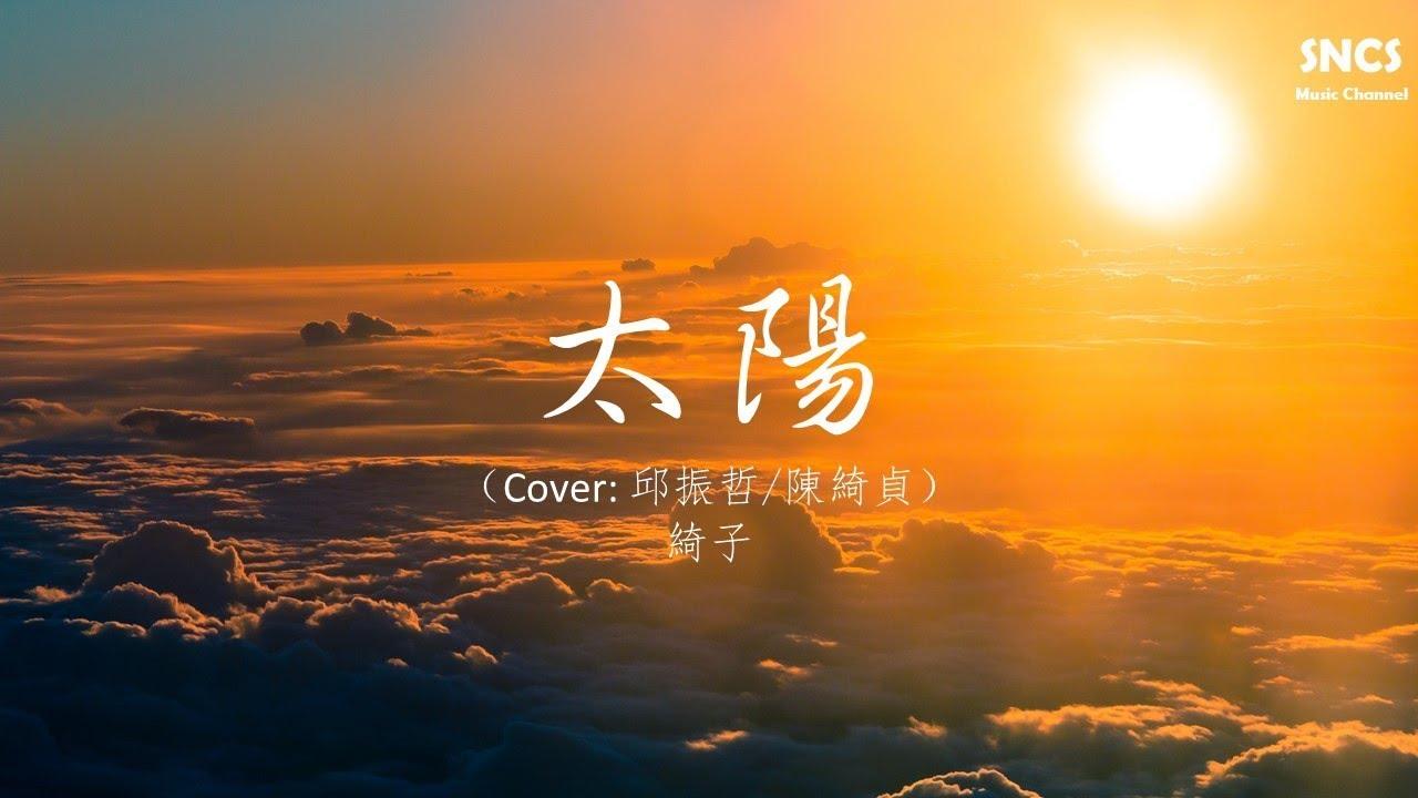 綺子 - 太陽 (Cover: 邱振哲/陳綺貞)   高音質動態歌詞