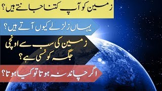Amazing Facts About Earth In Hindi & Urdu (2018) - Full HD Space Documentary