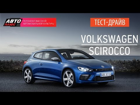 Тест-драйв - Volkswagen Scirocco 2014 - АВТО ПЛЮС