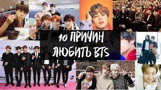 10 ПРИЧИН ЛЮБИТЬ BTS!! - AltynaySei