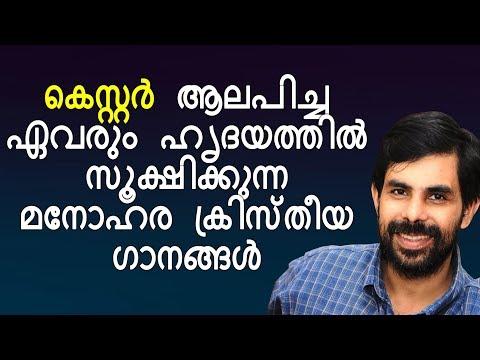 Greatest Hits Of Kester | Malayalam Christian Devotional Songs