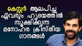Greatest Hits Of Kester | Malayalam Christian Devotional Songs