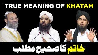 Truth of Islam Ahmadiyya: Meaning of Khatam : خاتم کا صحیح مطلب : صداقت احمدیت