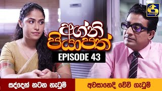 Agni Piyapath Episode 43 || අග්නි පියාපත්  ||  07th October 2020 Thumbnail