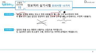 2017년 개정 정보처리기사 [산업기사] 실기 수험자 …