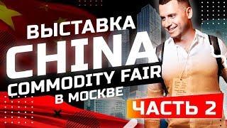 3️⃣Крутых Товара и 1️⃣ Бизнес Идея с Выставки China Commodity Fair в Москве. Часть 2