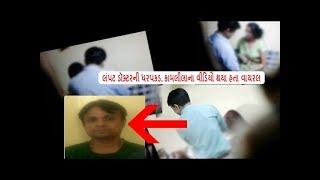 Vadodara Doctors Sex Scandal Case: Dr.Pratik Joshi denies all charges against him | Vtv News
