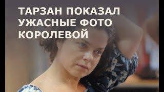 Тарзан опозорил Королёву на всю Россию