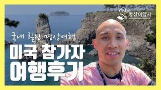 [선정릉역여행사/명상여행사] 한국여행 온 외국인의 코리…
