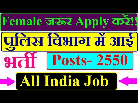 Police Department Recruitment 2018 | 2550 Posts | Lady Constables Jobs