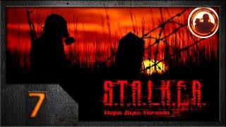 СТАЛКЕР. Игра душ Начало 07. Темная долина смерти.