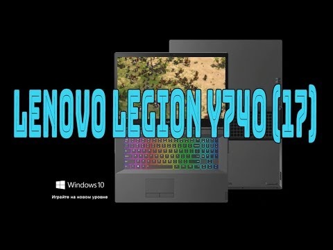 Обзор ноутбука Lenovo Legion Y740-17