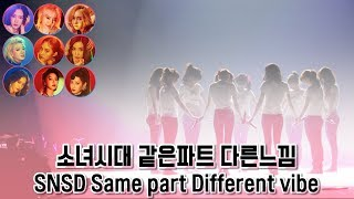 [SNSD] Girls' Generation Same Part Different Vibe Part 1
