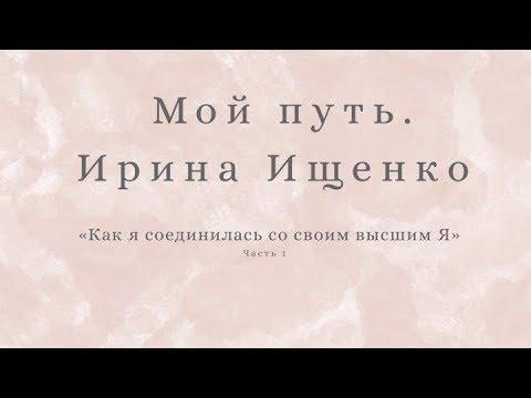 """Мой путь. Ирина Ищенко. """"Как я соединилась со своим высшим Я"""" Эва"""