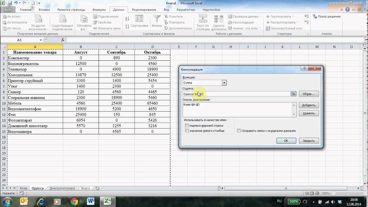 Консолидация (сборка) данных в Excel из нескольких таблиц
