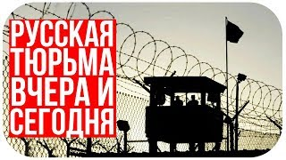НАКАЗАНИЕ - Русская ТЮРЬМА вчера и сегодня - Документальные фильмы про тюрьму 2018