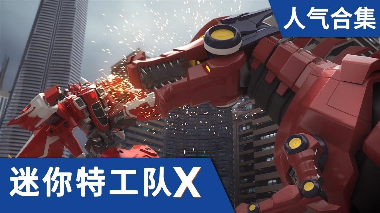 [迷你特工队X] 人气合集8