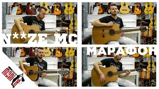 show MONICA cover - Noize MC - Марафон [Acoustic]