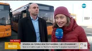Кражба на горива или постановка за сплашване - Здравей, България (18.02.2019г.)
