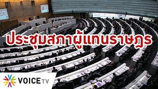 การประชุมสภาผู้แทนราษฎรพิจารณาร่าง พ.ร.บ.งบฯ ปี 2563 (8 ม.ค.63)