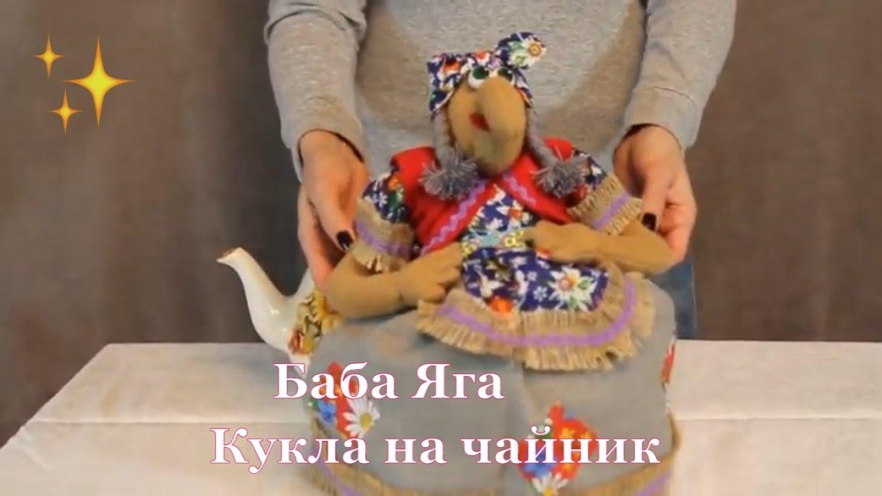 Кукла для чайника своими руками фото 255
