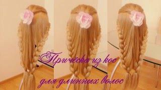 Причёска из кос для длинных волос. Видео-урок.