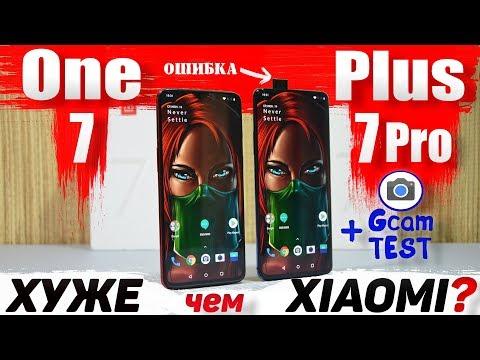 Сравнение OnePlus 7 и OnePlus 7 Pro | Xiaomi ДЕШЕВЛЕ и ЛУЧШЕ ? ПОСМОТРИ пока НЕ ОШИБСЯ С ВЫБОРОМ