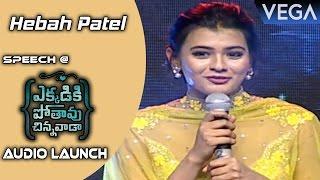 Hebah Patel Speech @ Ekkadiki Pothavu Chinnavada Movie Audio Launch