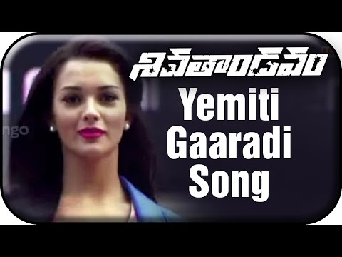 Siva Thandavam Full Songs | Yemiti Gaaradi song | Vikram | Anushka | Amy Jackson