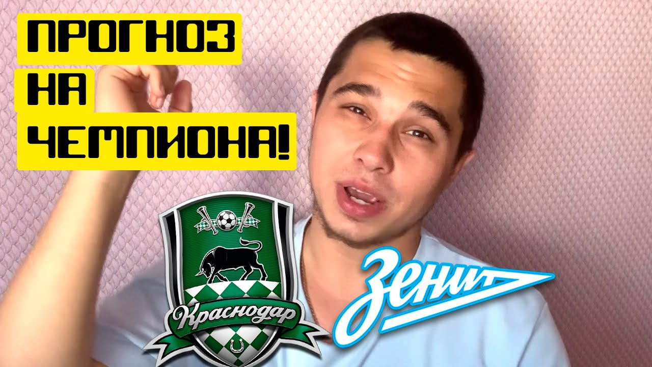 Краснодар - Зенит / Чемпионский прогноз