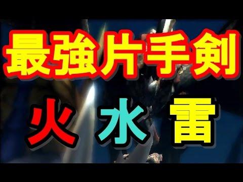 【モンハンクロス 攻略】 おすすめ 最強の片手剣装備 火・水・雷 MHX