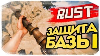 УКРЕПЛЕНИЕ И ЗАЩИТА БАЗЫ ОТ РЕЙДЕРОВ ● RUST #60