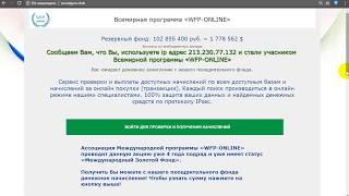 WFP-Online [Лохотрон] — отзывы о Всемирной программе