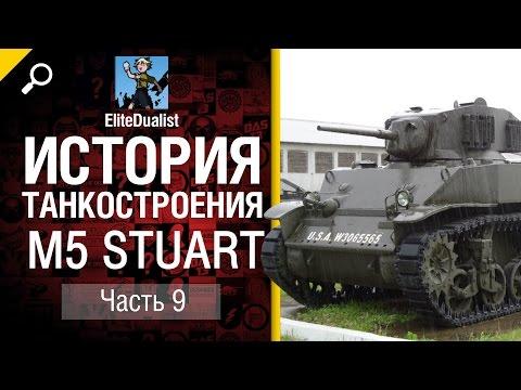 История танкостроения №9 - M5 Stuart - от EliteDualistTv [World of Tanks]