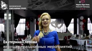 Свадебный банкет в «Маринс Парк Отель Нижний Новгород»!