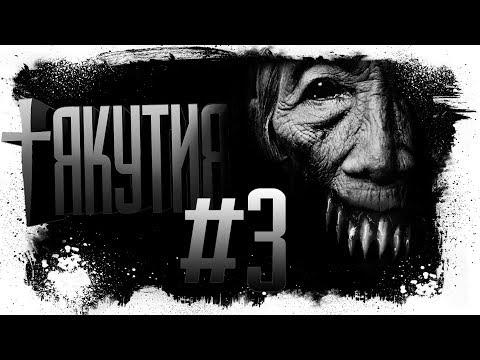 История на ночь I ЯКУТИЯ I ЧАСТЬ3