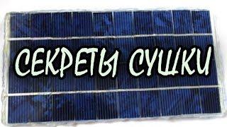 Самодельные солнечные панели Как залить инкапсулянтом чтобы не просела мощность после сушки