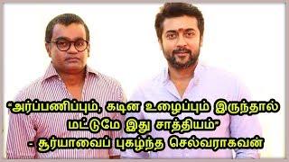 Selvaraghavan lauds Actor Suriya