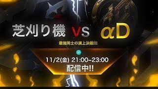 【荒野行動】界隈最強 αD vs 芝刈り機 頂上決戦 thumbnail