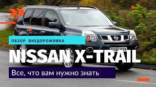 Все о Ниссан Х-Трейл. После этого Вы Не покупайте Nissan X-Trail кроссовер!