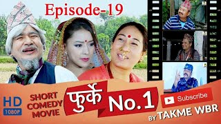 फुर्के न:1 भाग 19 Furke No.1 Nepali Comedy Web Series WILSON Bikram Rai Aruna karki Rekha Limbu