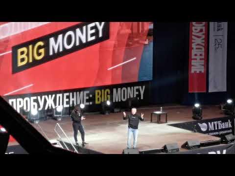 Бизнес пробуждение 2019 Big Money Минск (19.10.2019). Евгений Черняк. Ответы на вопросы из зала.