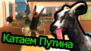 Goat Simulator (Симулятор Козла) - Катаем Путина!
