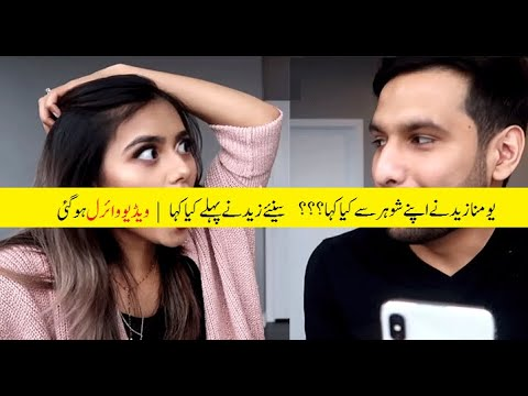 OMG What Yumna Zaidi said To His Husband ??? 😄😄😄 | Watch Video To understand if you can