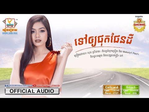 Tov Oy Phot Phaen Dey - Sok Sreyneang [OFFICIAL AUDIO]