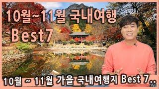 [Talk] 10월 11월에 가면 좋은 가을 국내여행지…
