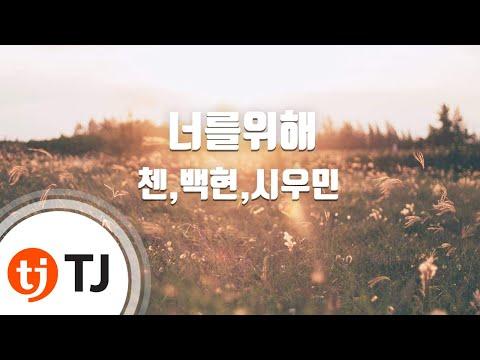 [TJ노래방] 너를위해 - 첸,백현,시우민(EXO) / TJ Karaoke