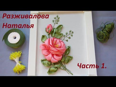 Вышивка лентами разживалова наталья розы