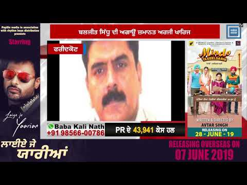 ਤਤਕਾਲੀ DSP Baljit Sidhu ਦੀ ਅਗਾਊਂ ਜ਼ਮਾਨਤ ਅਰਜ਼ੀ ਰੱਦ